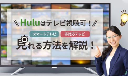 Huluはテレビ視聴可!スマートテレビ・非対応テレビでも見れる方法を解説!