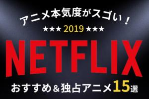 【2019年】Netflixのアニメ本気度がスゴい!おすすめ&独占アニメ15選