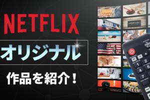 Netflixのオリジナル52作品を紹介!おすすめの映画・アニメ・ドラマなど全部紹介します!