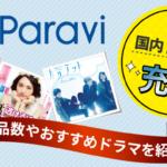 paravi(パラビ)は国内ドラマが充実!作品数やおすすめドラマを紹介