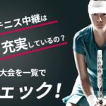 DAZNのテニス中継は充実しているの?配信される大会を一覧でチェック!