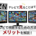 DAZNをテレビで見ることはできるの?テレビで視聴するための方法やメリットを解説!