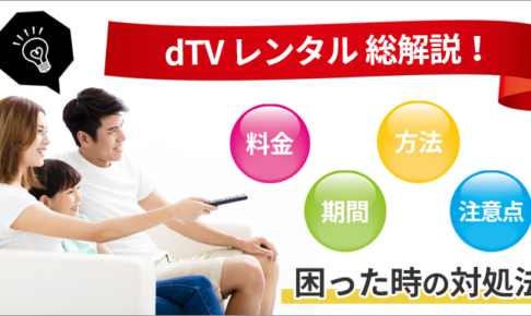 dTV レンタル 総解説!料金、期間、方法、注意点、困った時の対処法