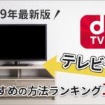 【2019年最新版】dTVをテレビで見るおすすめの方法ランキング10選