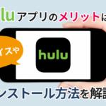 Huluアプリのメリットは?対応デバイスやインストール方法を解説!