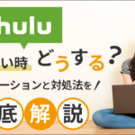 Huluが見れない時どうする?シチュエーションと対処法を徹底解説!