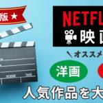 【2019年版】Netflix映画オススメの洋画・邦画人気作品を大紹介!