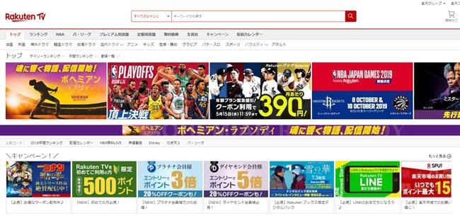 RakutenTV公式サイトはこちら