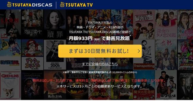 TSUTAYA TV公式サイトはこちら