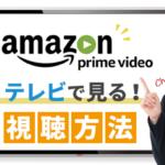 Amazonプライムをテレビで見る!初心者でもわかる簡単な8つの視聴方法とは?