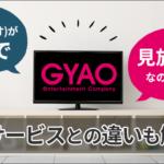 GYAO!(ギャオ)が無料で見放題なのはなぜ?有料サービスとの違いも解説!
