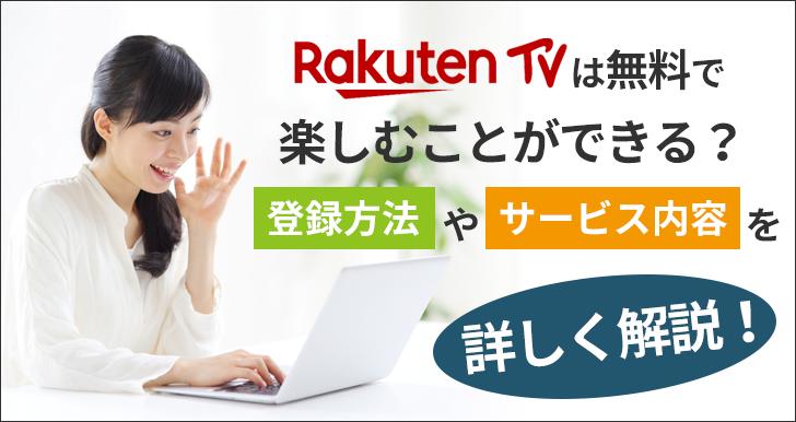 楽天TVは無料で楽しむことができる?登録方法やサービス内容を詳しく解説!