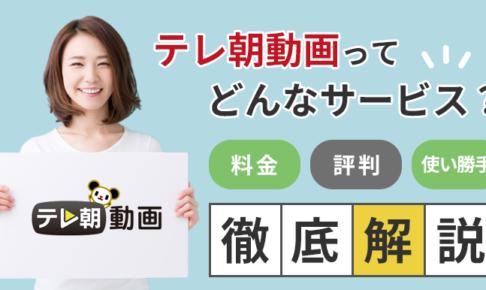 テレ朝動画ってどんなサービス?料金・評判・使い勝手を徹底解説!