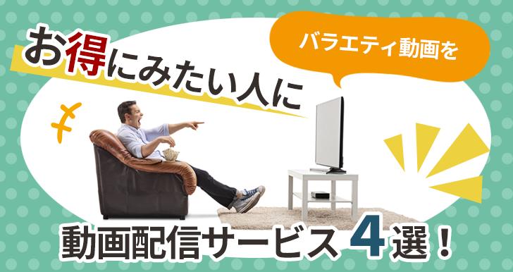 バラエティ動画をお得にみたい人におすすめな動画配信サービス4選!
