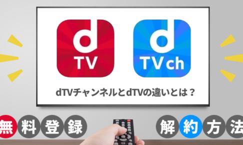 dTVチャンネルとdTVの違いとは?無料で登録する方法から、おすすめ番組、解約方法まで全てを徹底解説!