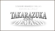 タカラヅカ・オン・デマンド