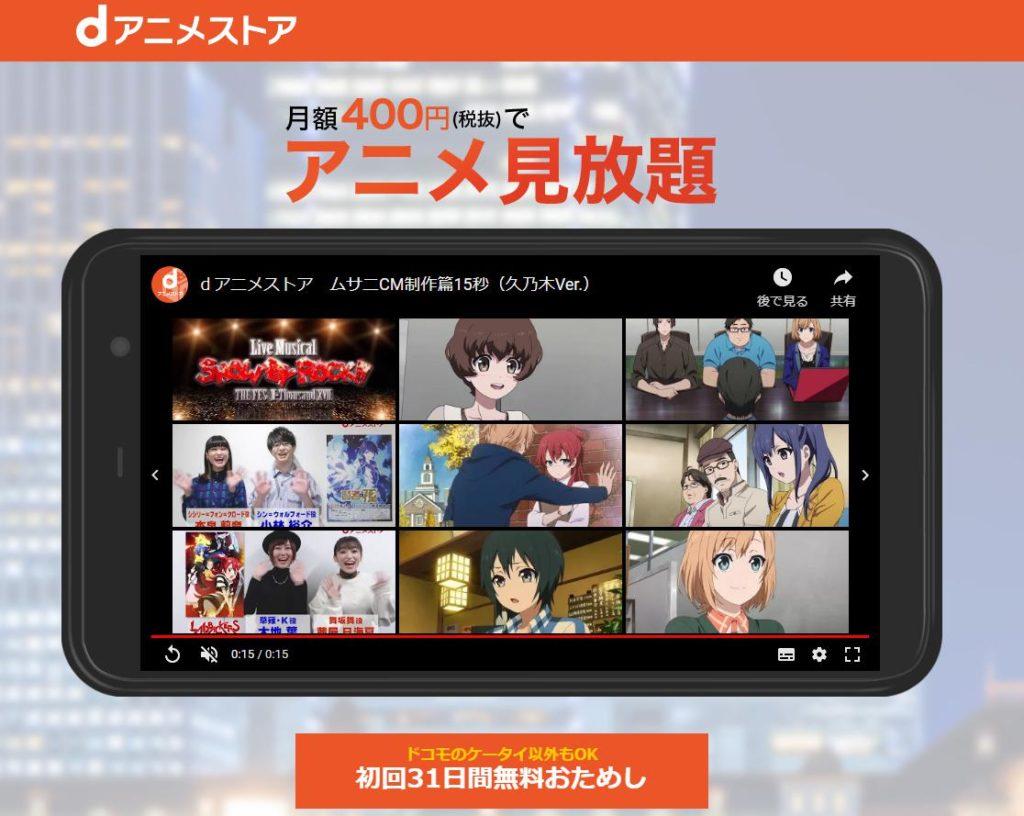dアニメストアの公式サイトはコチラ