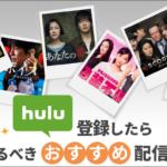Hulu登録したら見るべきおすすめ配信作品