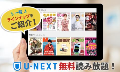 u-nextで無料読み放題の雑誌は70冊以上!一覧ラインナップをご紹介!