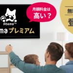 Abemaプレミアム(Abema TV)の月額料金は高い?無料トライアル登録方法も解説!