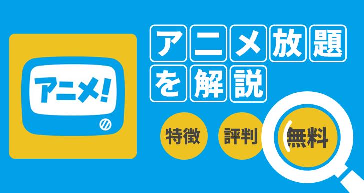 「アニメ放題」を解説!特徴・評判・無料でアニメを見放題する方法まで紹介!