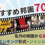 おすすめ邦画70選!名作の映画から最新作まで、ランキング形式・ジャンル別で紹介!