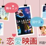 おすすめの恋愛映画50選!胸キュン・泣ける最新の邦画や名作洋画まで一挙紹介!