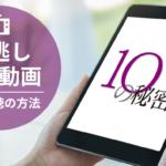 「10の秘密」見逃し配信動画を無料視聴の方法!あらすじ有り!