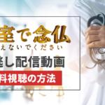 「病室で念仏を唱えないでください」見逃し配信動画を無料視聴の方法!あらすじ有り!