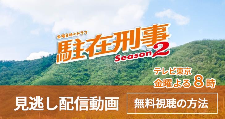 「駐在刑事 Season2」見逃し配信動画を無料視聴の方法!あらすじ有り!