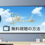 「DASADA」見逃し配信動画を無料視聴の方法!あらすじ有り!