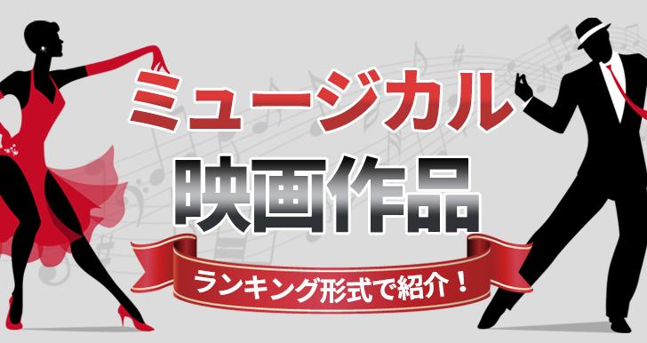 おすすめのミュージカル映画30作品をランキング形式で紹介!過去の名作から話題の2020最新作まで!