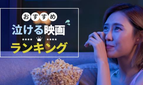 涙腺崩壊!おすすめの泣ける映画ランキング|75作品を最新映画・過去の名作から紹介!