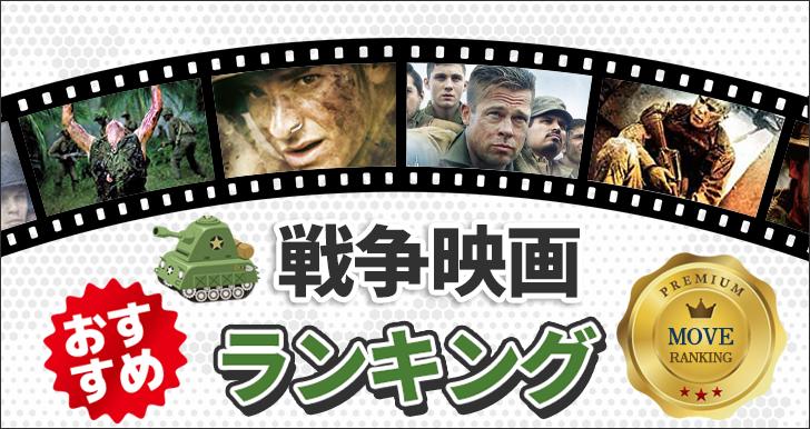 戦争映画おすすめランキングTOP10!日本が舞台の名作~実話を基にした洋画の傑作を厳選紹介
