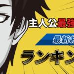 主人公最強アニメ最新おすすめランキング!ハーレム〜無双系まで30作品を一挙紹介!
