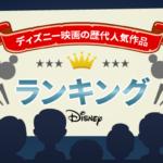ディズニー映画の歴代人気作品おすすめランキング30を紹介!2020年最新作品一覧も公開!