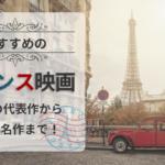 おすすめのフランス映画を30作品を紹介!過去の代表作から最新名作まで!