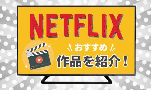Netflixのおすすめ作品を紹介!面白い映画・一度は観たい海外ドラマなど2020最新版!