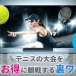WOWOW加入でテニスの大会を超お得に観戦する裏ワザ!錦織圭や大坂なおみに2020年も注目!