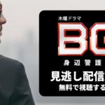 「BG~身辺警護人」の見逃し配信動画を無料で視聴する方法!1話から最終話までをタダで満喫!