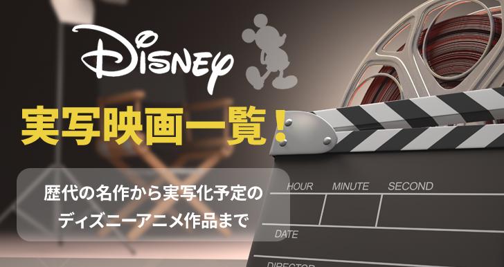 ディズニー実写映画一覧!歴代の名作から2020年実写化予定のディズニーアニメ作品まで