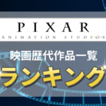 【2020年最新】PIXAR/ピクサー映画歴代作品一覧とランキングTOP10!人気作から最新作まで!
