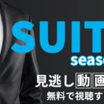 ドラマ「SUITS/スーツ2」の見逃し配信動画を無料で視聴する方法!あらすじ