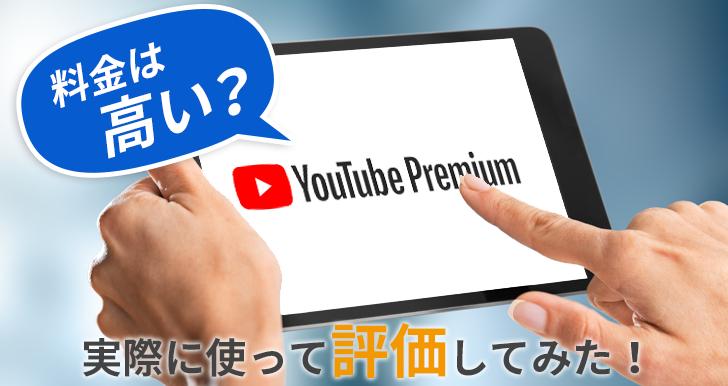 Youtube Premiumの料金は高い?その特徴や機能、無料登録を紹介し、実際に使って評価してみた!