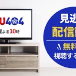 「MIU404」の見逃し配信動画を無料で視聴する方法!1話から最終話までをタダで満喫!