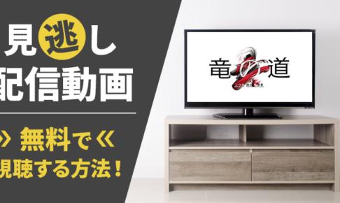 「竜の道」の見逃し配信動画を無料で視聴する方法!