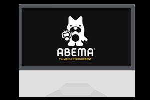 aAbemaTV(アベマTV)